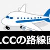 日本から海外へのLCC国際線。行き先ごとに路線を一覧でまとめてみた。