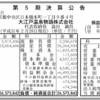 大江戸温泉物語株式会社 第5期決算公告