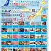 ANA・航空乗継利用促進協議会 共同乗継キャンペーンって!?