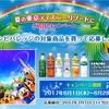 キリンビバレッジ「夏の東京ディズニーリゾートにご招待!キャンペーン」を見つけてしまいました…