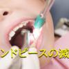 歯科用ハンドピースの滅菌を考える