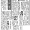 『【立憲フォーラム通信:617】 大城紀夫連合沖縄会長情報 立憲フォーラム』を皆様に紹介します。