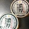 ご当地プリン:武蔵利休:濃厚抹茶プリン/濃厚ほうじ茶プリン