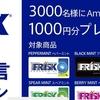 【当選】Amazonギフト券が当たる!3/31〆「偉人の格言キャンペーン」FRISK 2021/1/19