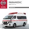 ● 日産の救急車「パラメディック」、20年ぶりのフルモデルチェンジへ