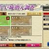 江戸城潜入調査が終わりました