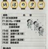 浜ちゃん日記  平成29年度浜松基地納涼の夕べ