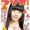 ラジオ番組表2018秋号レビュー