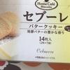 ブルボン セブーレ バタークッキー だよ