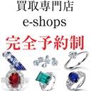 富山で金・プラチナ・銀・ダイヤ・高価買取-完全予約制「買取専門店e-shops富山店」blog