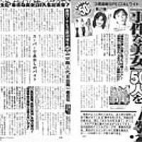 ブログ 福田 明日香