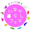 彦根市への移住について移住担当者に相談できます!【7.27㈯大阪開催】おいでや!いなか暮らしフェア