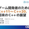 【おすすめスライド】「ゲーム開発者のための C++11~C++20, 将来の C++ の展望」