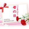 母の日にありがとうを贈ろう!