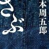 【江戸の人情】さぶ - 山本周五郎