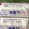100均ダイソー 今週のおすすめ BY miyuremama