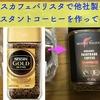 【ネスカフェバリスタ】他社製のインスタントコーヒーを作れるのか?実験してみた。