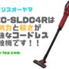 【女性にオススメ】アイリスオーヤマのコードレス掃除機KIC-SLDC4Rが〝軽さと収納力〟を武器にマキタ掃除機のライバルに!!