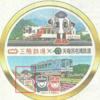 【ニュース】天竜浜名湖鉄道が三陸鉄道にヘッドマーク贈呈