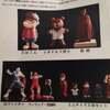 人形師の制作した1品物オークション中