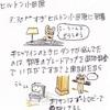 ひつじ日記 2020秋 小田原の旅 その2 ヒルトン小田原