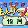 日本全国もんげー旅 in 福岡,広島