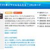 【PONEY】JALカード発行で640,000pt!!