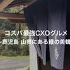 コスパ最強CXOグルメ〜鹿児島 うなぎの美鶴〜