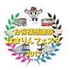横浜の乗り物大集合!はまりんフェスタ2017