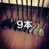 明日のゴルフはクラブ9本で勝負してきますよ。