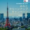 港区(東京都)でイベントを行っています!【みなとクリーンアップキャンペーン】