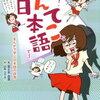 ソレ!へんてこな日本語です。 まんがで学ぶ日本語の誤用