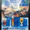タバコの煙のない東武百貨店屋上のビアガーデンで、クラフトビール4種類を堪能しました。