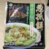 【台湾産】冷凍 葱抓餅(薄焼き餅)(業務スーパー)