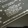 Tokyo Sihgtseeners' Guide - Shibuya Part 5 (大阪の地震について思う挿話付き)