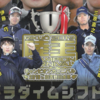 旧吉野川で行われた決勝戦「陸王2019 チャンピオンカーニバル」発売!