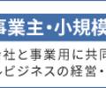 法人口座の選び方 〜読者からのご意見〜