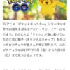 ポケモンGO~1周年は新たな伝説の幕開け~サトシピカチュウ現る!