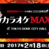カラオケMAX 第3弾 2017/2/18 昼公演 セトリ