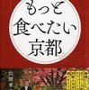 京都グルメタクシー岩間さんの『もっと食べたい京都』、買いました!