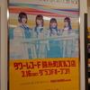 2019/04/29 タワーレコード錦糸町PARCO店