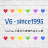 25周年のV6、歴代MVやライブ映像をYouTubeで大放出!avexさんの供給量が凄すぎるw #V625 #WithYou