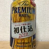 SUNTORY The PREMIUM MALT'S 初仕込 2019
