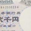 1日2千円稼ぐ方法 やや難しいも凡人でも可能!