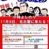 東海ゴー宣道場 応募締切せまる!!