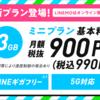 低容量プランの新たな選択肢!LINEMOミニプラン登場!3ギガ990円!サクっと解説!