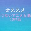 【オススメ】切ないアニメ&漫画10作品