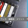 【クレジットカード】利用額が少ない人ほどクレジットカードを複数枚持つべき理由
