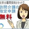 訪問介護の指定申請代行【神戸】