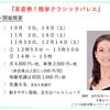 『美姿勢!簡単クラシックバレエ』10月は5日と19日の土曜日に開講します♪